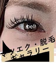 EASYS-ONE_ビューティーサロンベル(banner)_27_05